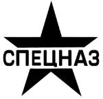 Российские часы СПЕЦНАЗ